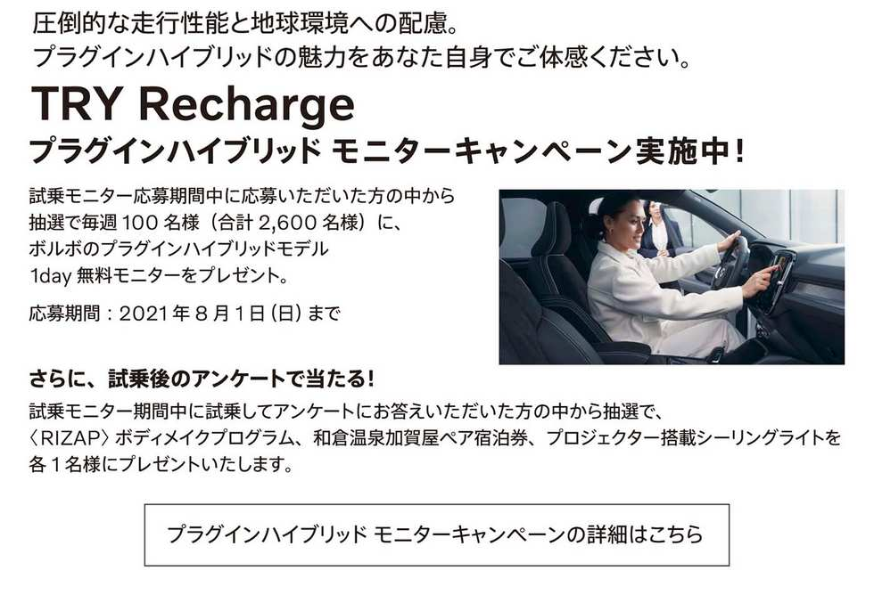 https://www.volvocars.com/jp/cp/phev-monitor-campaign